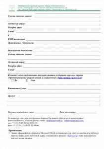 Заявка на публикацию в научном журнале Наука и безопасность